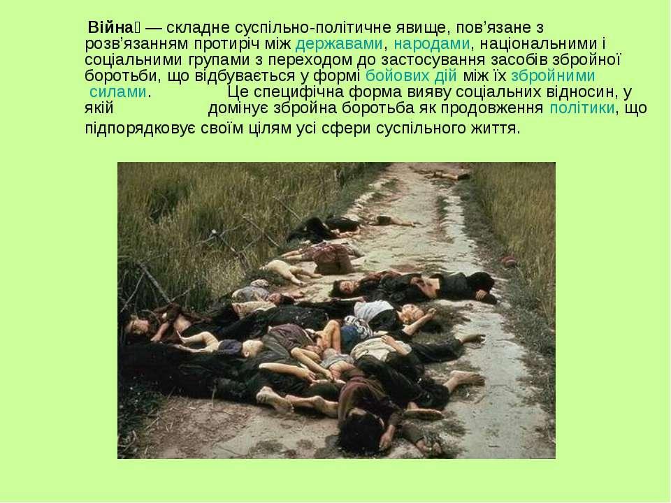 Війна — складне суспільно-політичне явище, пов'язане з розв'язанням протиріч ...