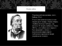 Український письменник, поет, байкар 19 ст. Усього він написав понад сотню тв...