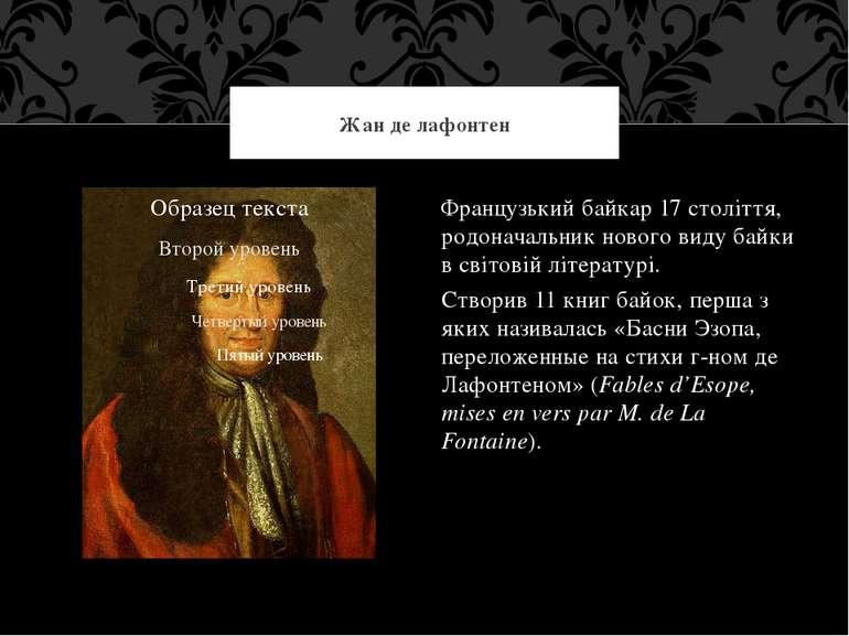 Французький байкар 17 століття, родоначальник нового виду байки в світовій лі...