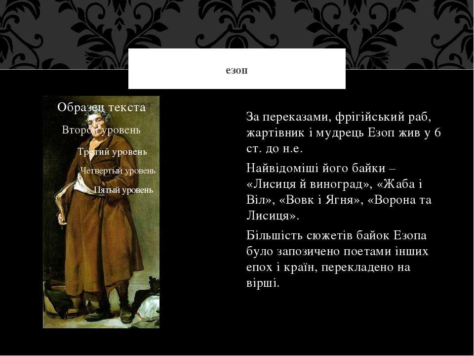 За переказами, фрігійський раб, жартівник і мудрець Езоп жив у 6 ст. до н.е. ...