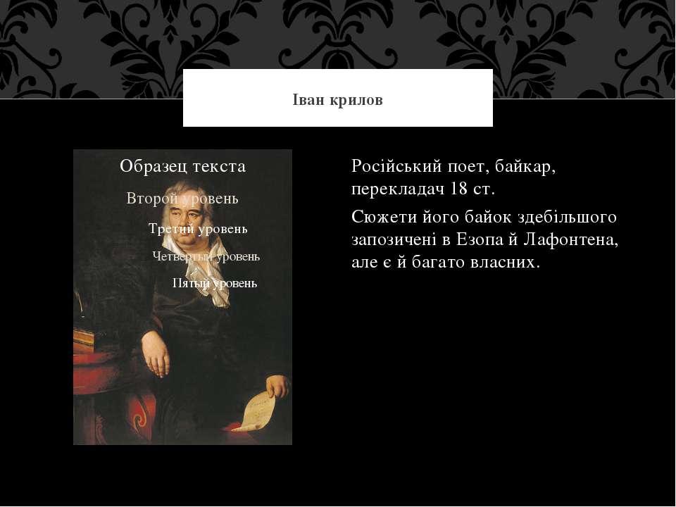 Російський поет, байкар, перекладач 18 ст. Сюжети його байок здебільшого запо...