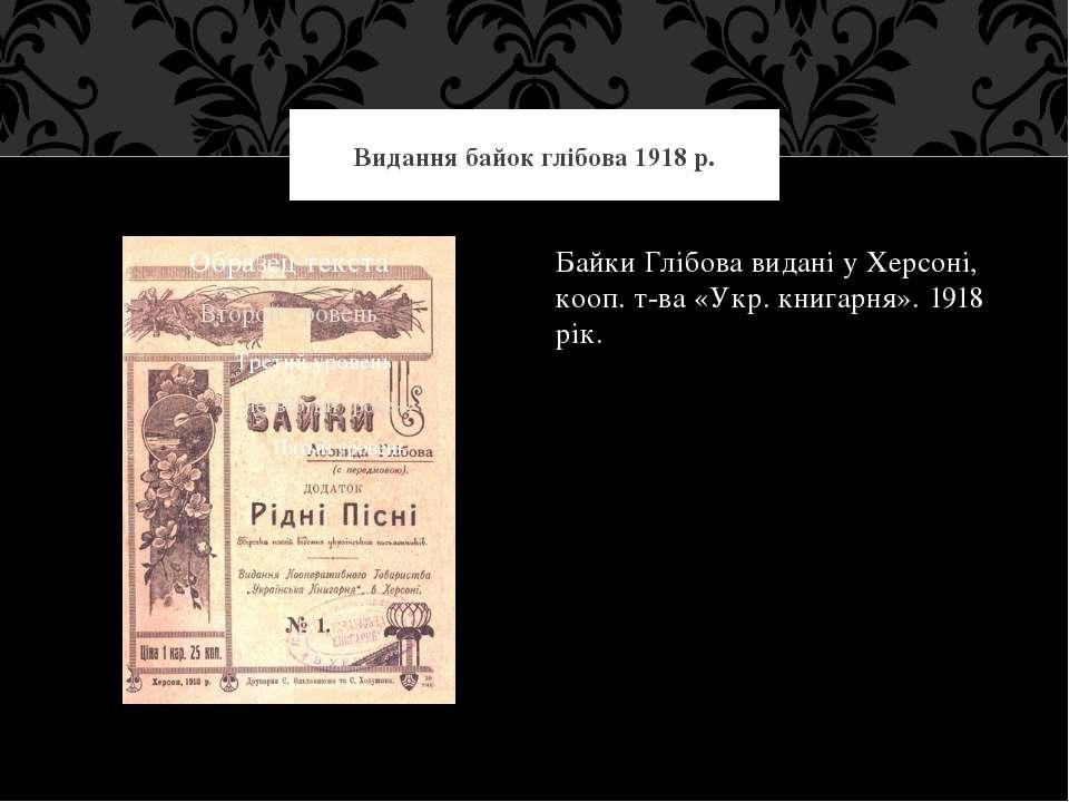Байки Глібова видані у Херсоні, кооп. т-ва «Укр. книгарня». 1918 рік. Видання...