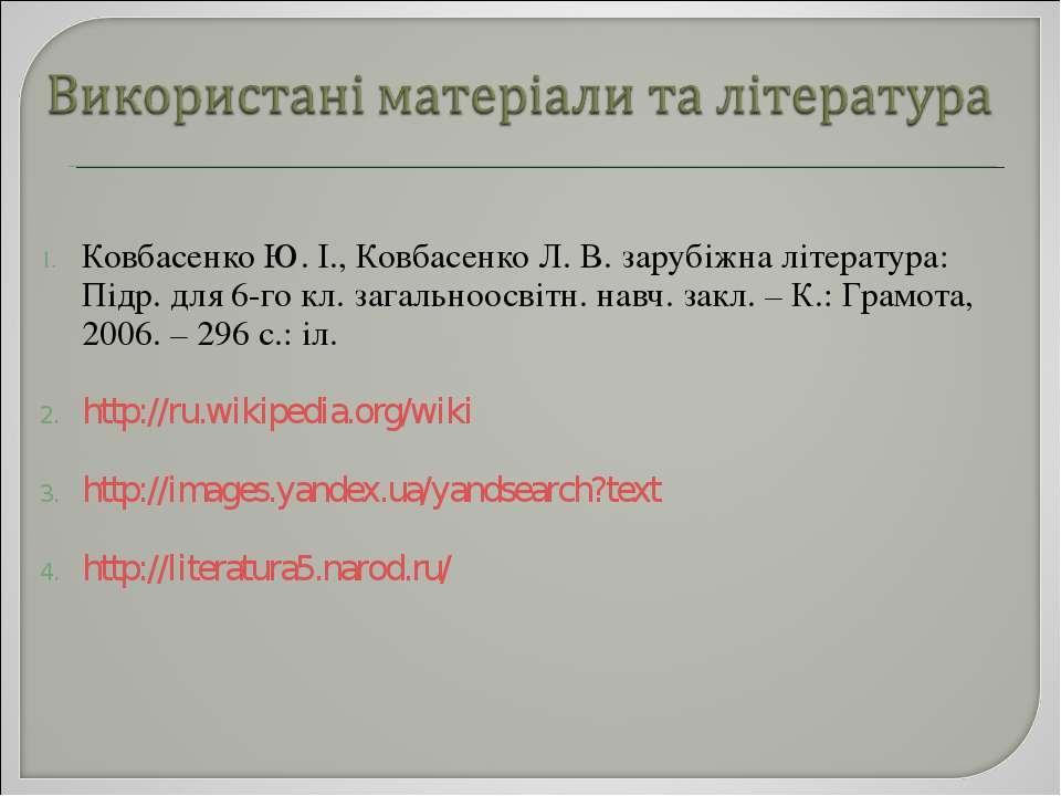 Ковбасенко Ю. І., Ковбасенко Л. В. зарубіжна література: Підр. для 6-го кл. з...