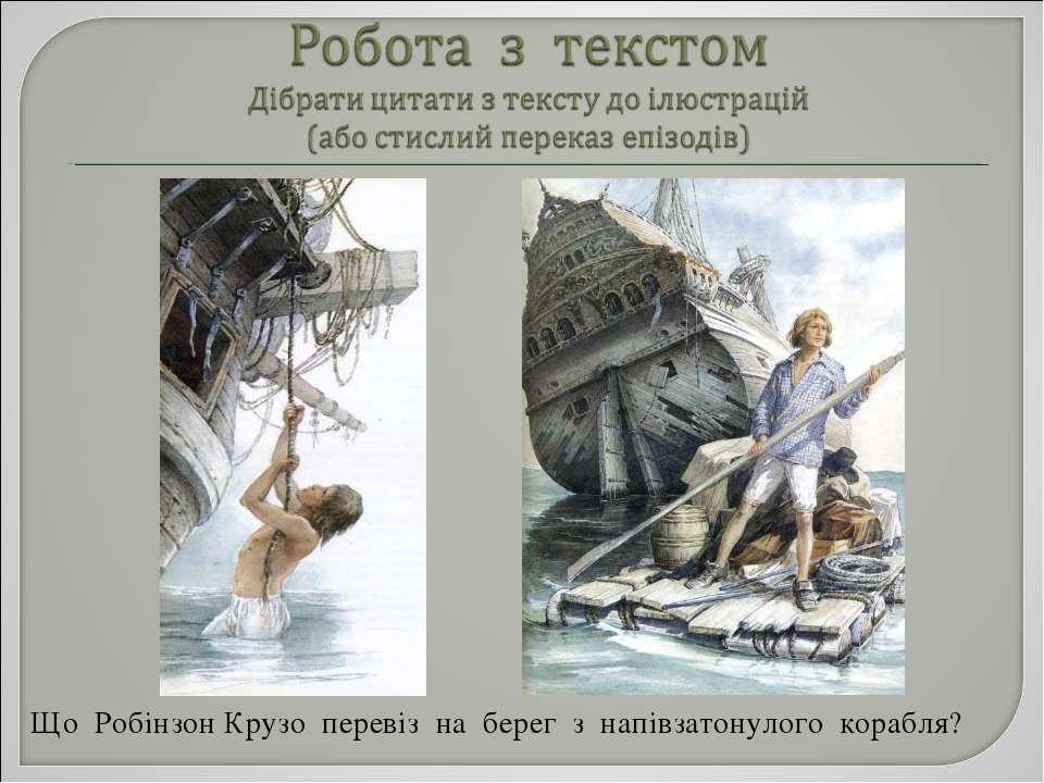 Що Робінзон Крузо перевіз на берег з напівзатонулого корабля?