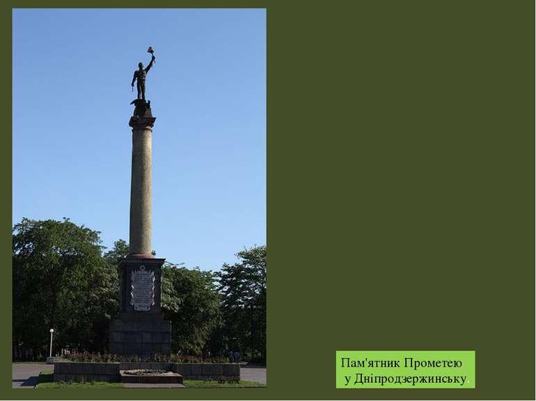 Пам'ятник Прометею у Дніпродзержинську.