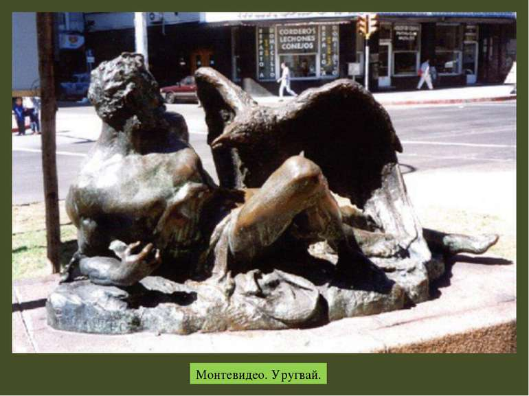 Монтевидео. Уругвай.