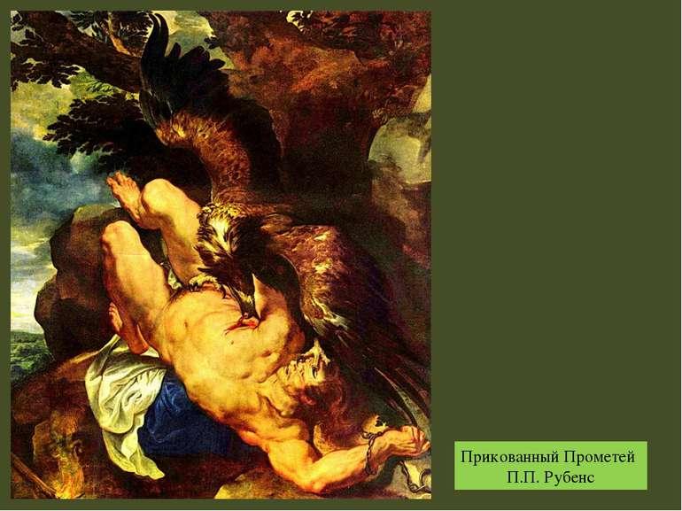 Прикованный Прометей П.П. Рубенс