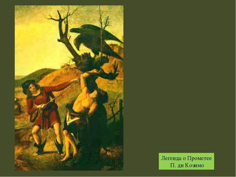 Легенда о Прометее П. ди Козимо