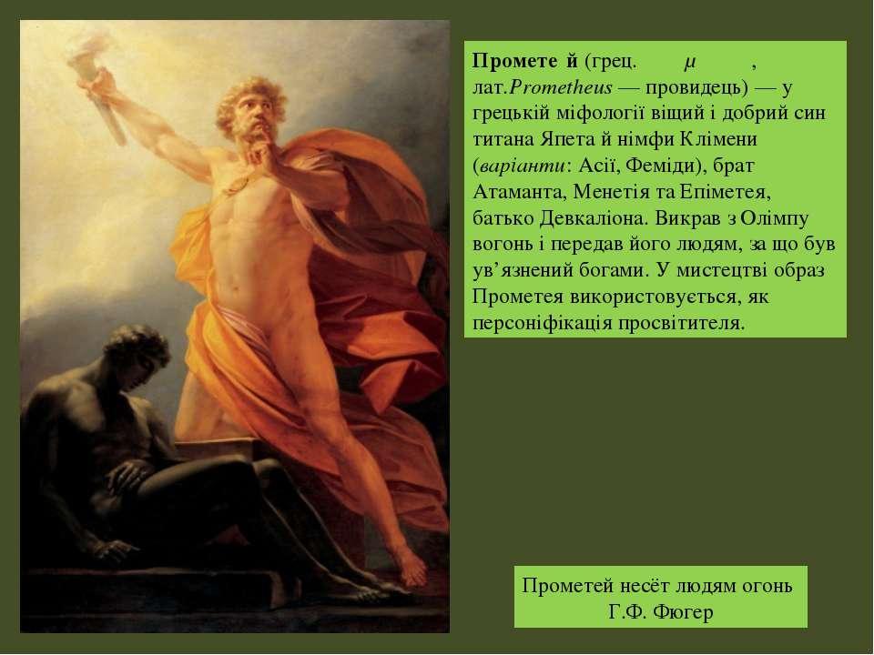 Промете й (грец. Προμηθεύς, лат.Prometheus— провидець)— у грецькій міфологі...
