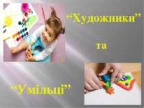 """""""Художники"""" та """"Умільці"""""""