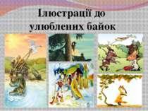 Ілюстрації до улюблених байок
