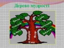 Дерево мудрості Езоп Бабрій Федр Лафонт ен Да Вінчі Крилов Глібов Красицький ...