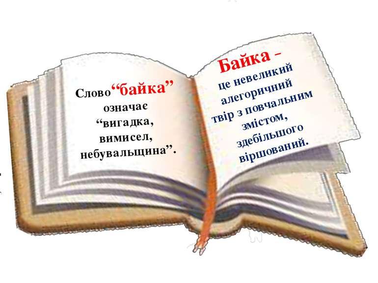 Байка – це невеликий алегоричний твір з повчальним змістом, здебільшого віршо...