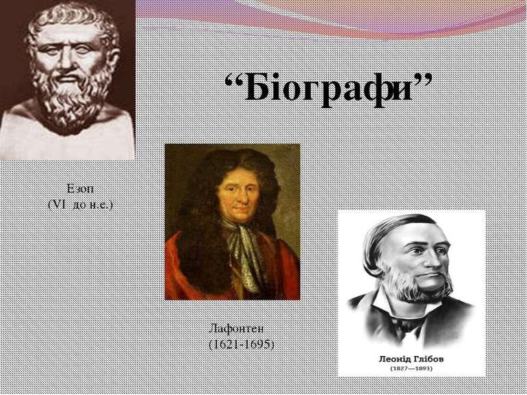 """Біографи"" Езоп (VI до н.е.) Лафонтен (1621-1695)"