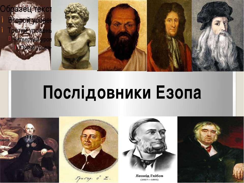 Послідовники Езопа
