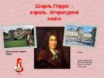 Шарль Перро - король літературної казки Замок-музей Шарля Перро Лувр Автор п...