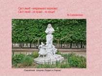 Памятник Шарлю Перро в Парижі Світ який –мереживо казкове! Світ який –ні краю...