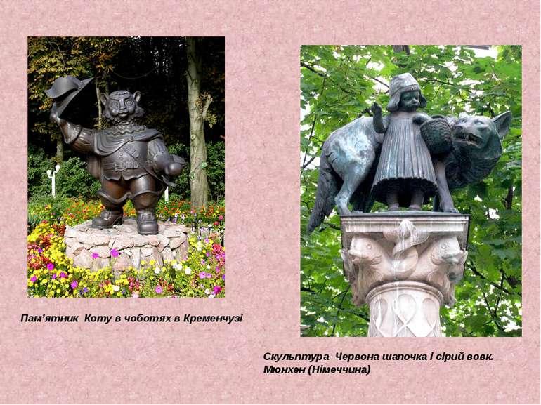 Скульптура Червона шапочка і сірий вовк. Мюнхен (Німеччина) Пам'ятник Коту в ...