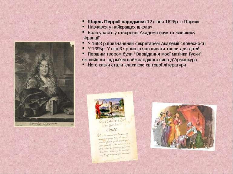 Шарль Перро народився12 січня1628р. в Парижі Навчався у найкращих школах Бр...
