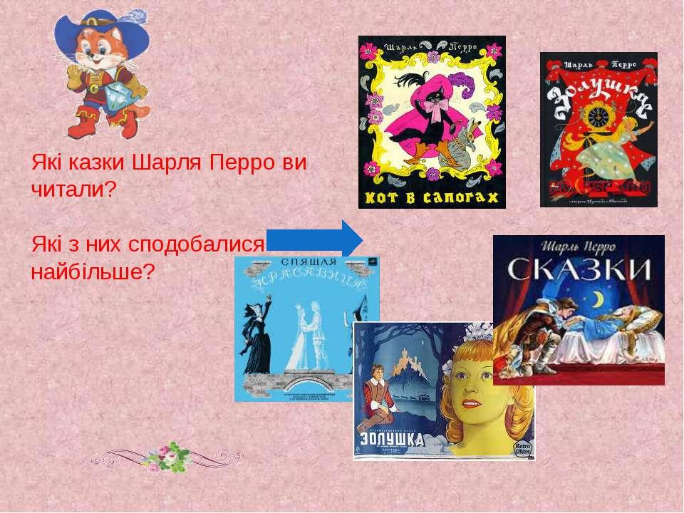 Які казки Шарля Перро ви читали? Які з них сподобалися найбільше?