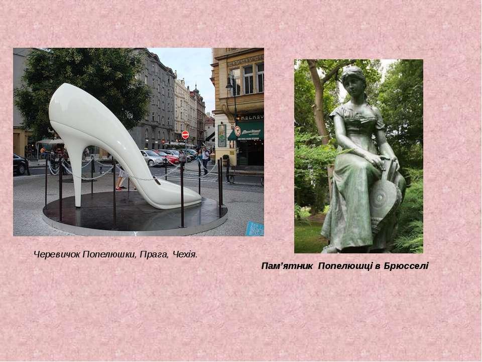 Черевичок Попелюшки, Прага, Чехія. Пам'ятник Попелюшці в Брюсселі