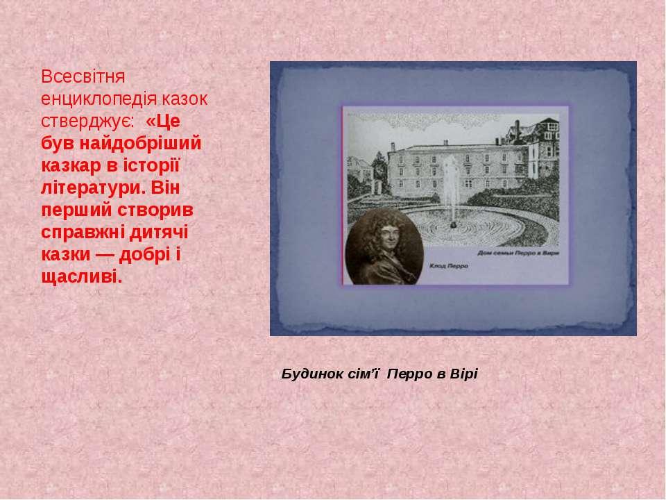 Будинок сім'ї Перро в Вірі Всесвітня енциклопедія казок стверджує:«Це був н...