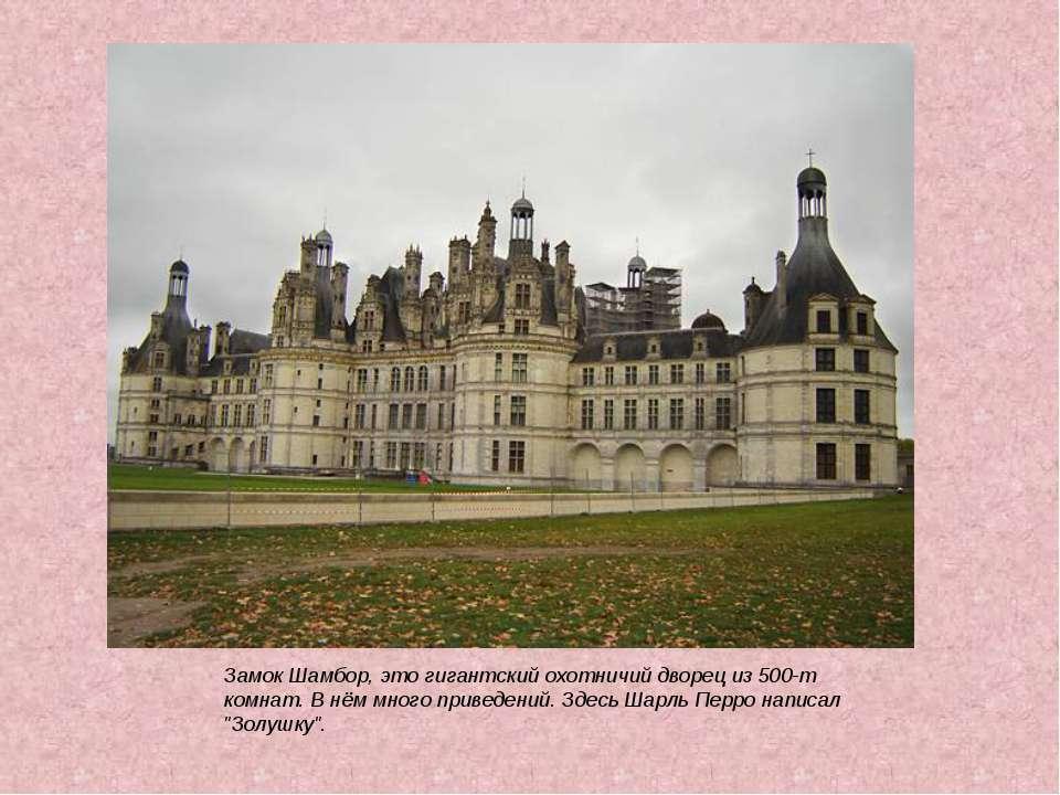 Замок Шамбор, это гигантский охотничий дворец из 500-т комнат. В нём много пр...