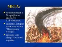 МЕТА: познайомитись з біографією та творчістю С.Я.Маршака; дізнатись історію ...