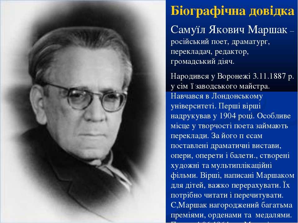 Біографічна довідка Самуїл Якович Маршак – російський поет, драматург, перекл...