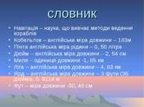 словник Навігація – наука, що вивчає методи ведення кораблів Кобельтов – англ...