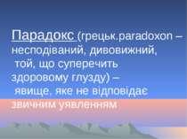 Парадокс (грецьк.paradoxon – несподіваний, дивовижний, той, що суперечить здо...