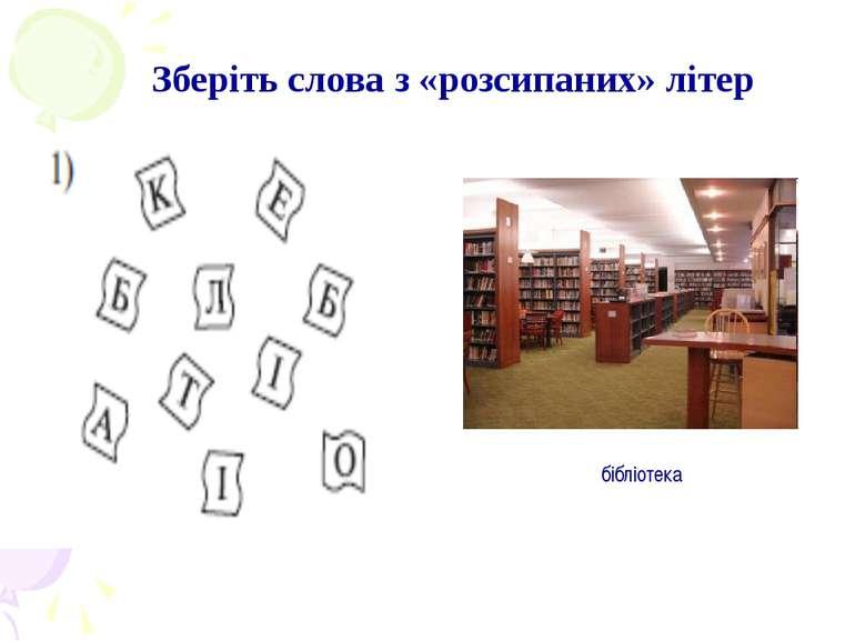 Зберіть слова з «розсипаних» літер бібліотека