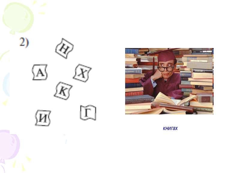 книгах