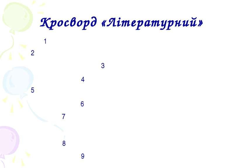 Кросворд «Літературний» 2 5 1 3 4 6 7 8 9