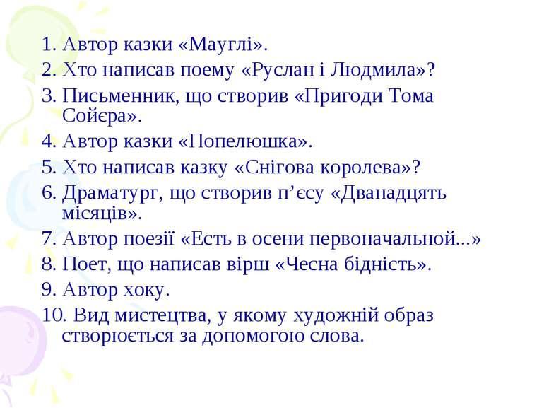 1. Автор казки «Мауглі». 2. Хто написав поему «Руслан і Людмила»? 3. Письменн...