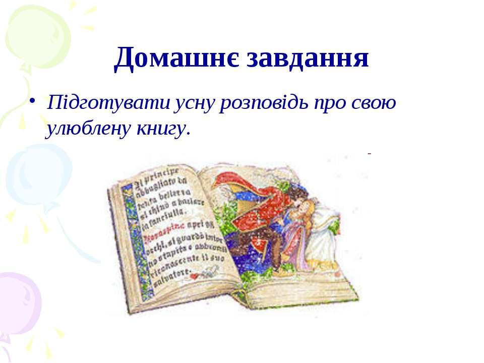 Домашнє завдання Підготувати усну розповідь про свою улюблену книгу.