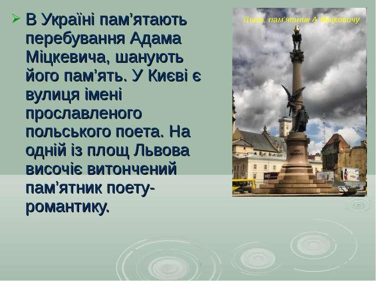 В Україні пам'ятають перебування Адама Міцкевича, шанують його пам'ять. У Киє...