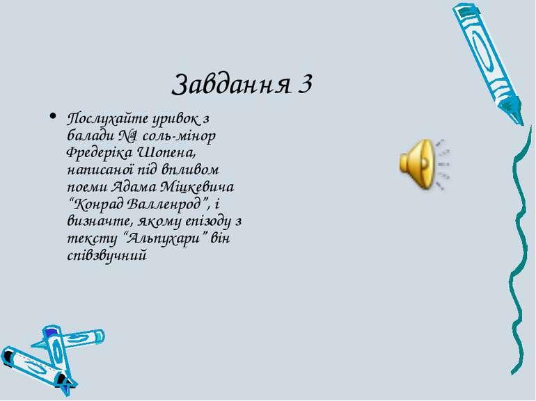 Завдання 3 Послухайте уривок з балади №1 соль-мінор Фредеріка Шопена, написан...