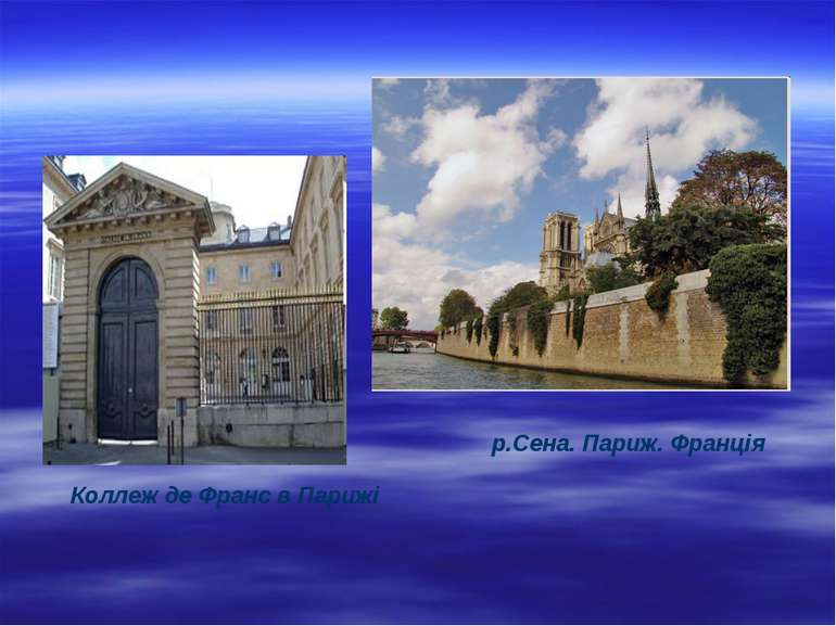 Коллеж де Франс в Парижі р.Сена. Париж. Франція