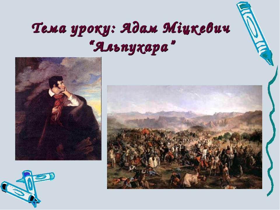 "Тема уроку: Адам Міцкевич ""Альпухара"""