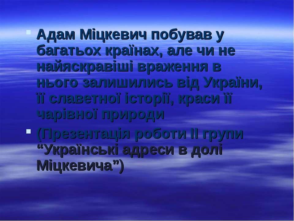 Адам Міцкевич побував у багатьох країнах, але чи не найяскравіші враження в н...