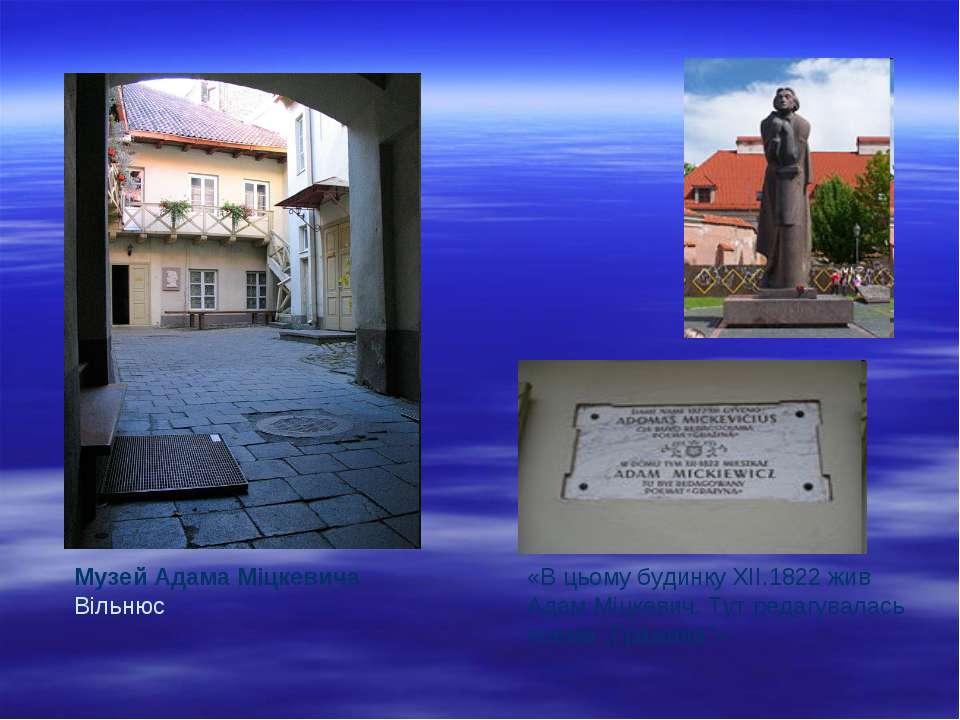 Музей Адама Міцкевича Вільнюс «В цьому будинку XII.1822 жив Адам Міцкевич. Ту...