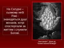 На Сатурні – сьомому небі Раю - знаходяться душі монахів, котрі спостерігали ...