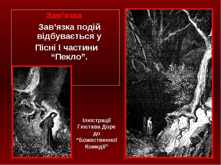 """Зав'язка Зав'язка подій відбувається у Пісні І частини """"Пекло"""". Ілюстрації Гю..."""