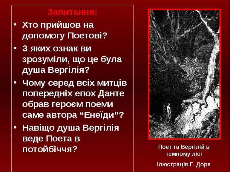 Запитання: Хто прийшов на допомогу Поетові? З яких ознак ви зрозуміли, що це ...