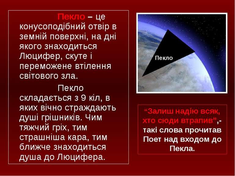 Пекло – це конусоподібний отвір в земній поверхні, на дні якого знаходиться Л...