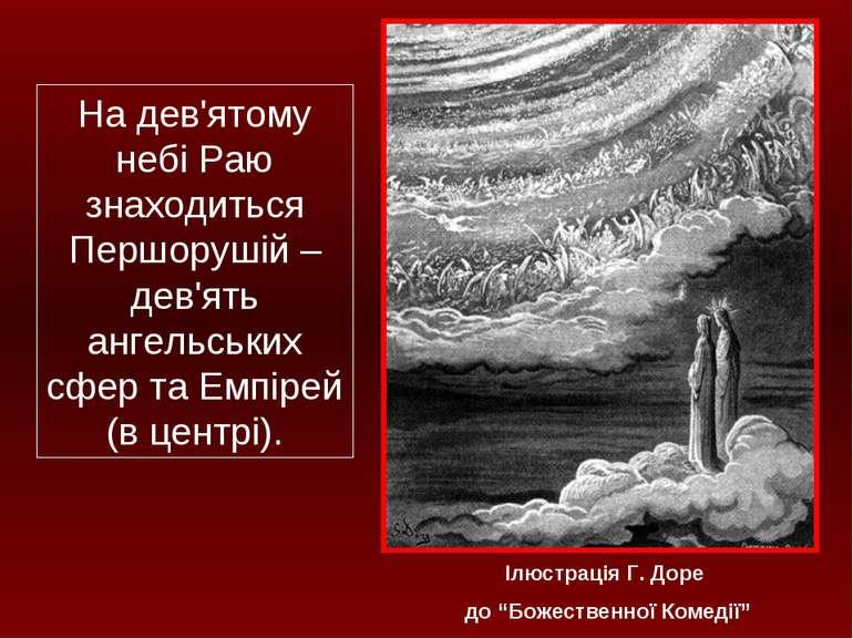 """Ілюстрація Г. Доре до """"Божественної Комедії"""" На дев'ятому небі Раю знаходитьс..."""