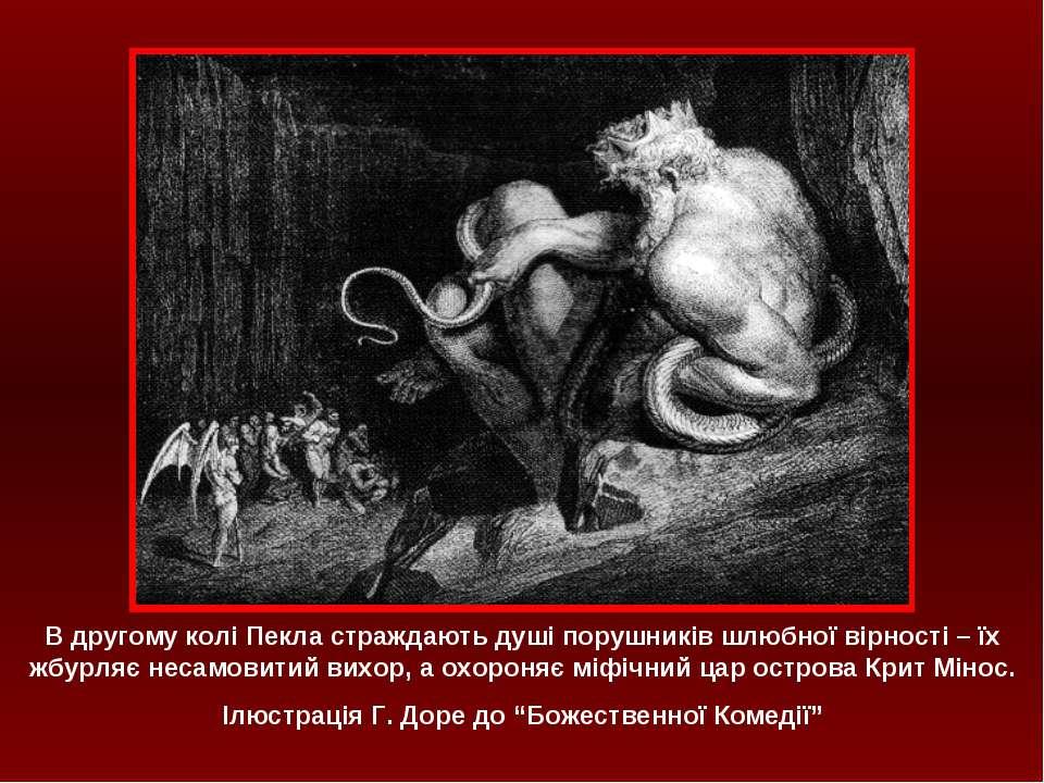 В другому колі Пекла страждають душі порушників шлюбної вірності – їх жбурляє...