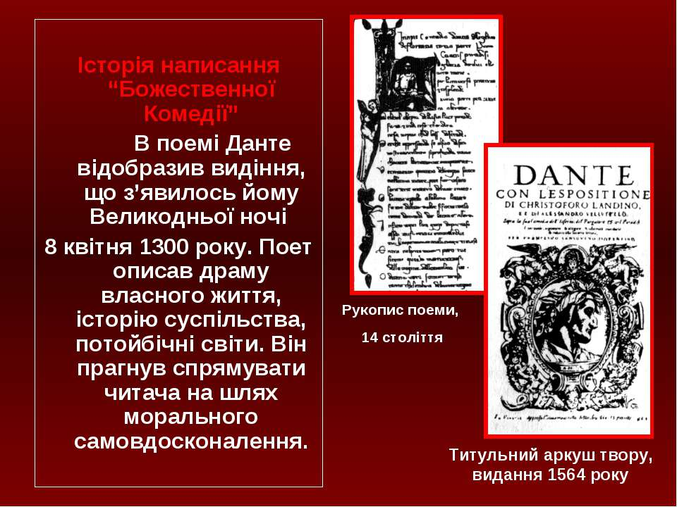 """Історія написання """"Божественної Комедії"""" В поемі Данте відобразив видіння, що..."""