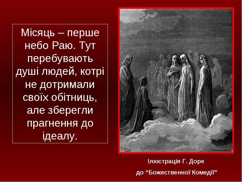 Місяць – перше небо Раю. Тут перебувають душі людей, котрі не дотримали своїх...